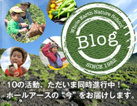 ホールアースBlog