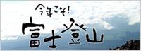 今年こそ!富士登山