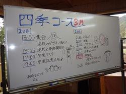四季コース3月1日目 (2).JPG