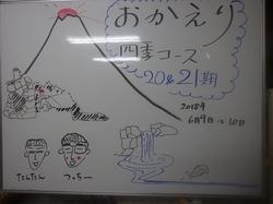 四季コース6月 1日目  (126).jpg