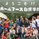 富士山冒険学校7日目