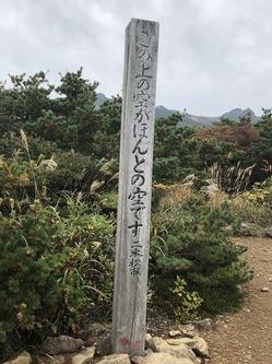 18フォトトレ安達太良山 (1).jpg