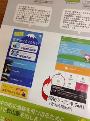 富士山総合ガイド2.JPG