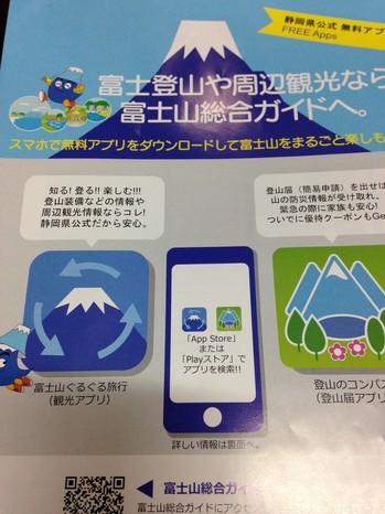 富士山総合ガイド1.JPG