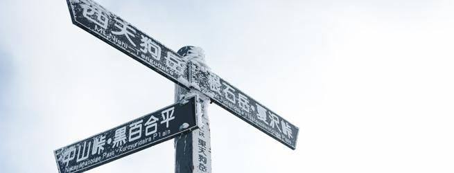 にゅう&天狗岳トレッキング アラフジ ~ぐるり八ヶ岳~