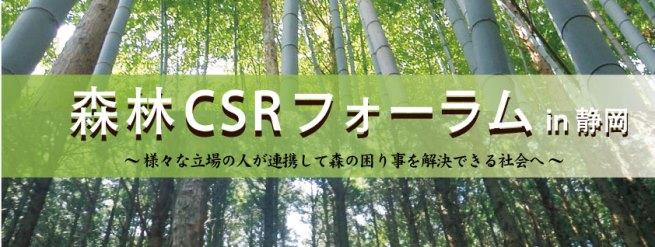 森林CSRフォーラム in 静岡 ここからはじまる森林CSRへの取り組み!