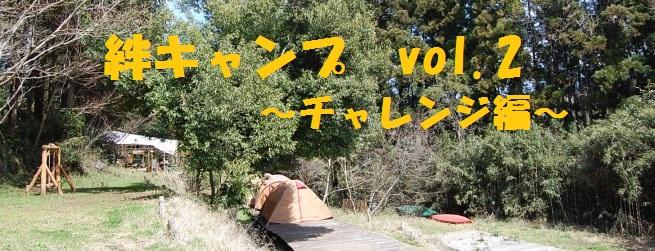 絆キャンプ vol.2~チャレンジ編~ 「心技体」をテーマに挑む3日間!