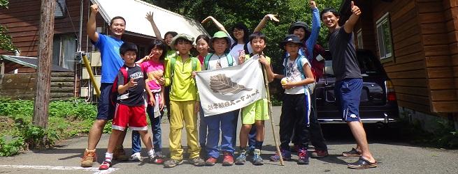 富士山冒険学校 小学5年生~高校3年生 9泊10日 リピーター限定