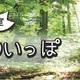 森へのいっぽ 表面  最終.jpg