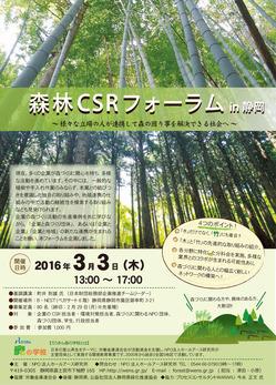 森林CSRチラシ表_web用訂正.jpg