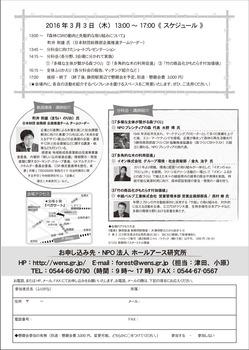 森林CSRチラシ裏_web用.jpg