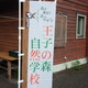 王子の森自然学校富士校1初日
