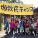富士山冒険学校2016 2日目