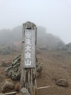 18フォトトレ安達太良山 (5).jpg