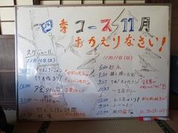 181110-11自然学校講座四季コース11月 (5).jpg