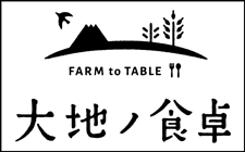 大地の食卓